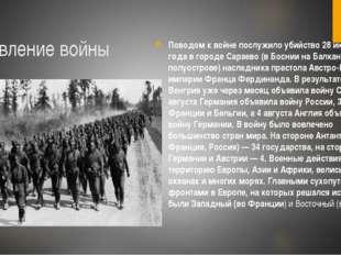 Объявление войны Поводом к войне послужило убийство 28 июня 1914 года в город