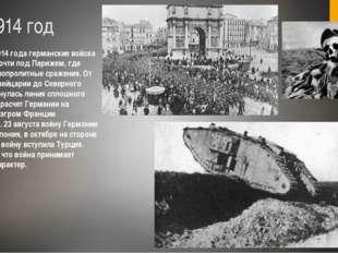 1914 год В августе 1914 года германские войска уже были почти под Парижем, гд