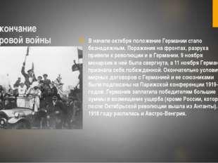 Окончание 1 мировой войны В начале октября положение Германии стало безнадежн