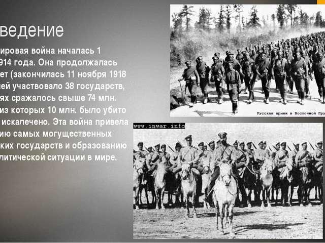 введение Первая мировая война началась 1 августа 1914 года. Она продолжалась...