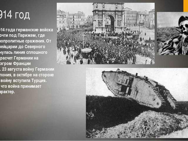 1914 год В августе 1914 года германские войска уже были почти под Парижем, гд...