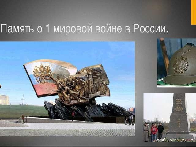 Память о 1 мировой войне в России.