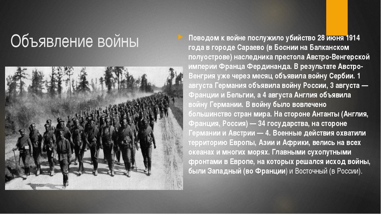 Объявление войны Поводом к войне послужило убийство 28 июня 1914 года в город...