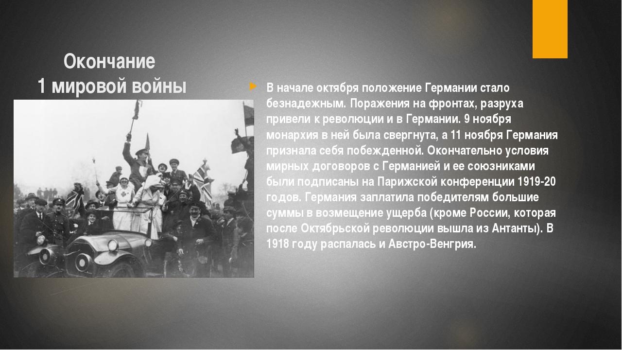 Окончание 1 мировой войны В начале октября положение Германии стало безнадежн...