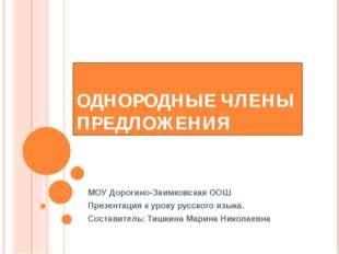 ОДНОРОДНЫЕ ЧЛЕНЫ ПРЕДЛОЖЕНИЯ МОУ Дорогино-Заимковская ООШ Презентация к уроку
