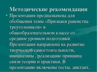 Методические рекомендации Презентация предназначена для обобщения темы «Призн
