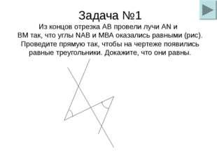 Задача №1 Из концов отрезка АВ провели лучи AN и ВМ так, что углы NAB и МВА о