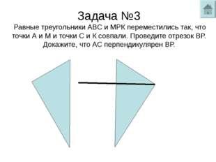 Задача №3 Равные треугольники АВС и МРК переместились так, что точки А и М и
