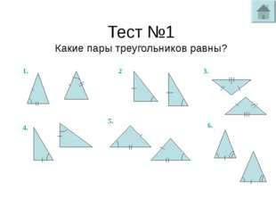 Тест №1 Какие пары треугольников равны? 1. В С А М N К 2. К Р М N О Т 3. А В