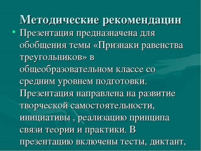 Методические рекомендации Презентация предназначена для обобщения темы «Призн...