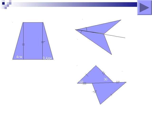 1. А К F D B C 4см 0,4дм Найти отрезок, равный АК. 2. 21см 3. В А С Е ВC = ?...