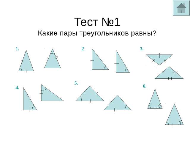 Тест №1 Какие пары треугольников равны? 1. В С А М N К 2. К Р М N О Т 3. А В...