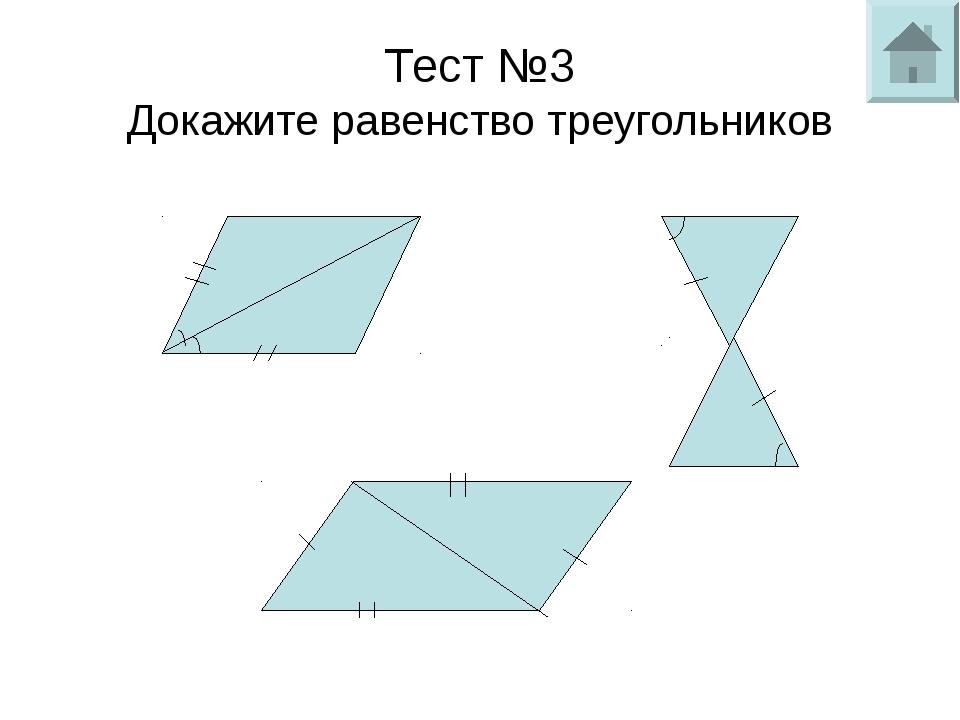 Тест №3 Докажите равенство треугольников 1. D E C K 2. А С В Е D 3. N K L M