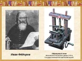 Образцовый стан Московского печатного двора XVII в. Государственный Историчес