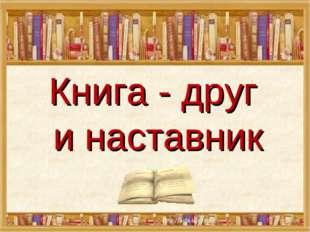 Книга - друг и наставник