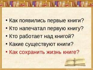 Как появились первые книги? Кто напечатал первую книгу? Кто работает над книг