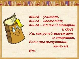 Книга – учитель Книга – наставник, Книга – близкий товарищ и друг Ум, как руч