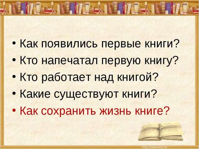 Как появились первые книги? Кто напечатал первую книгу? Кто работает над книг...
