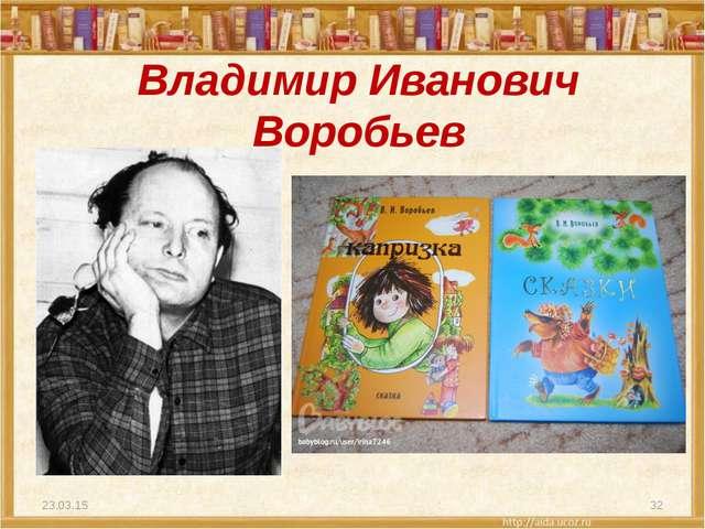 Владимир Иванович Воробьев * *