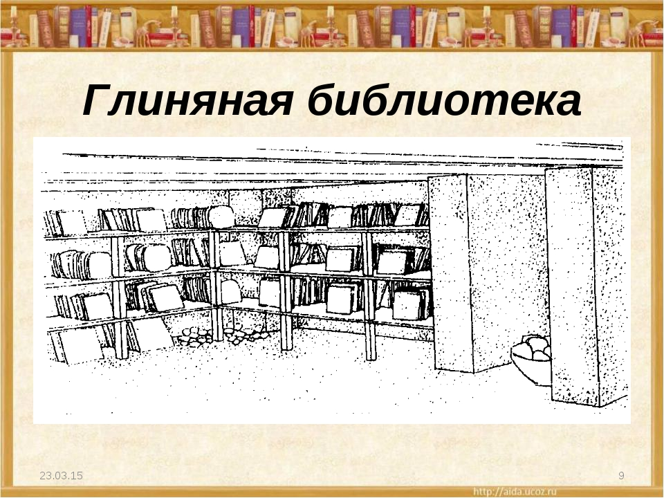 Глиняная библиотека * *
