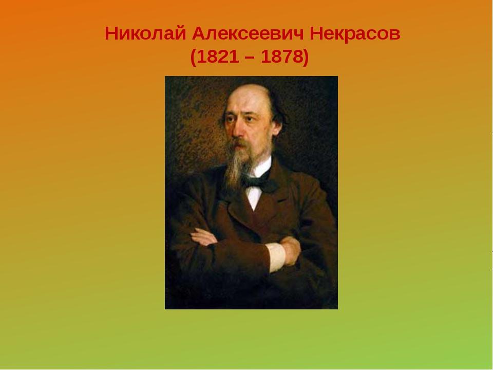 Николай Алексеевич Некрасов (1821 – 1878)
