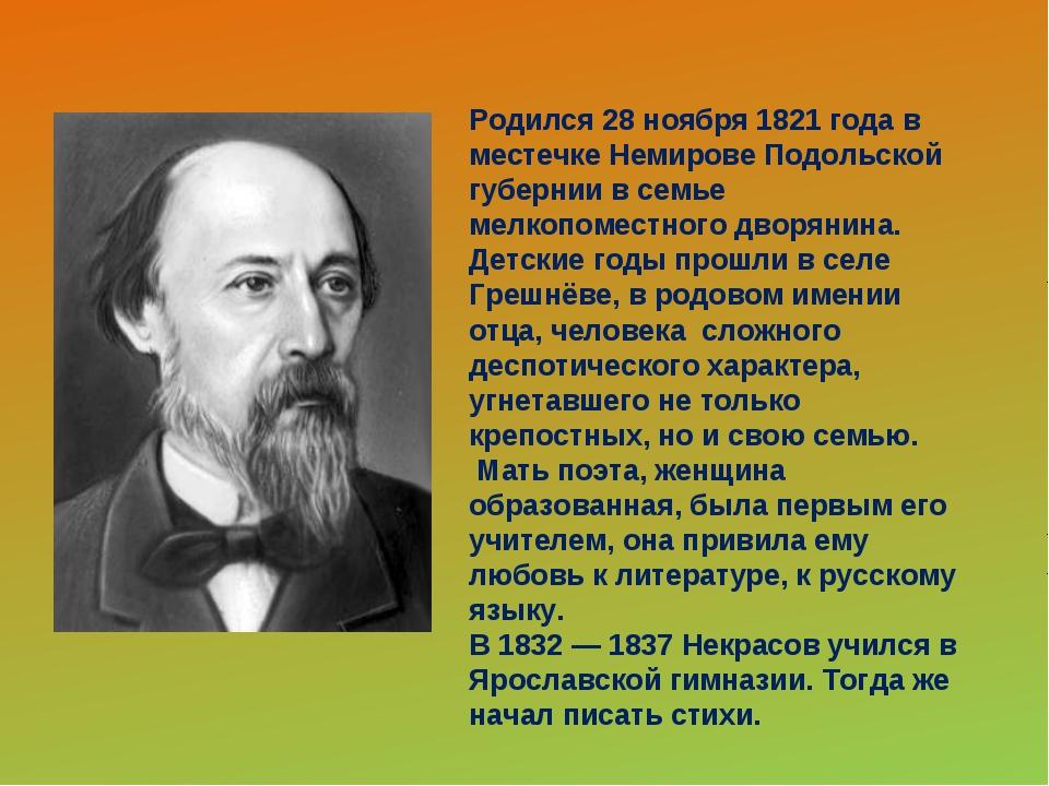 Родился 28 ноября 1821 года в местечке Немирове Подольской губернии в семье м...