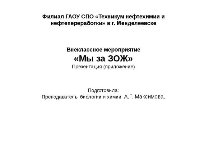 Филиал ГАОУ СПО «Техникум нефтехимии и нефтепереработки» в г. Менделеевске В...