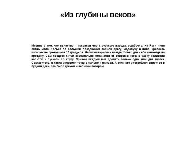 «Из глубины веков» Мнение о том, что пьянство – исконная черта русского наро...