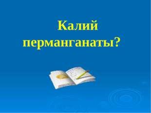 ІV - кезең «Зерек болсаң, шешіп көр»