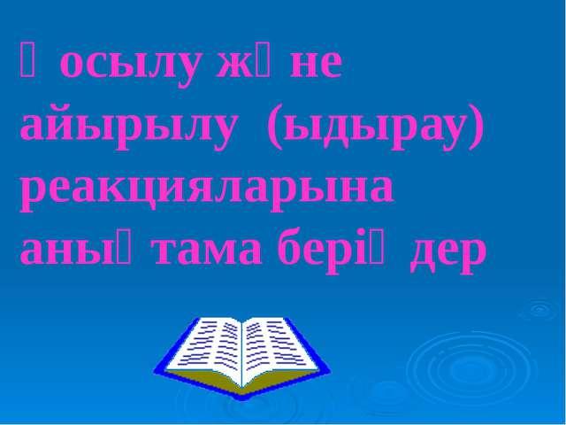 М. В. Ломоносов, химиялық әрекеттесуге түскен заттар мен реакциядан кейінгі...