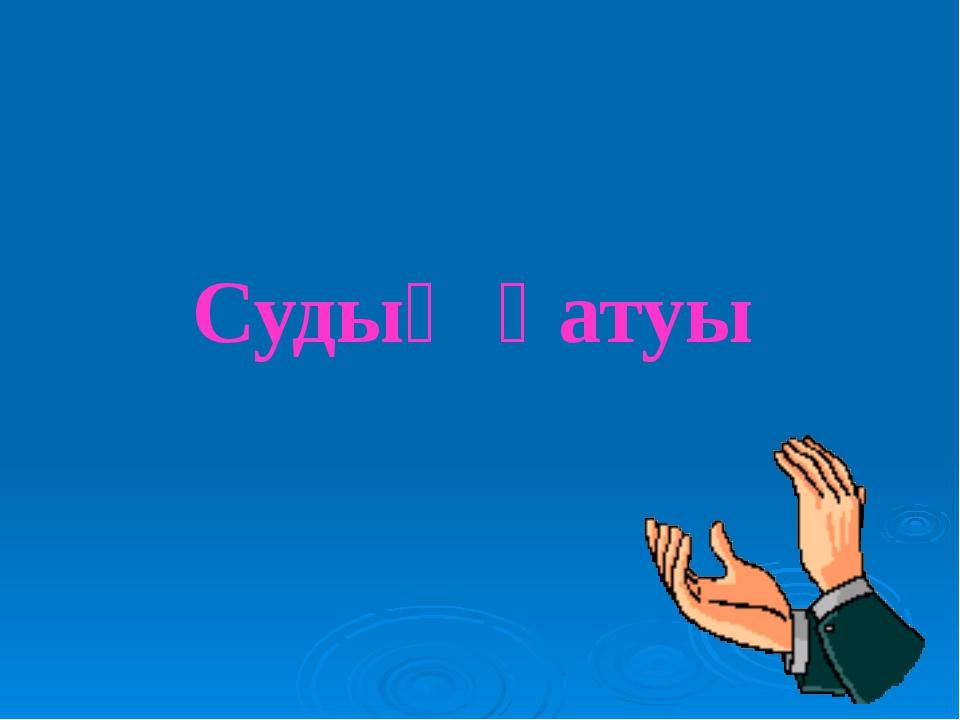 Кальций оксиді, натрий оксиді және т.б.