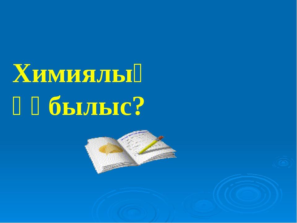 Периодтық кестенің авторы? « М » әрпі