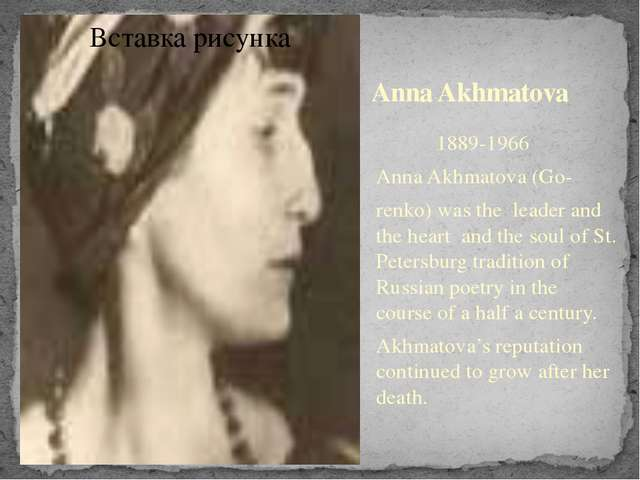 Anna Akhmatova 1889-1966 Anna Akhmatova (Go- renko) was the leader and the he...