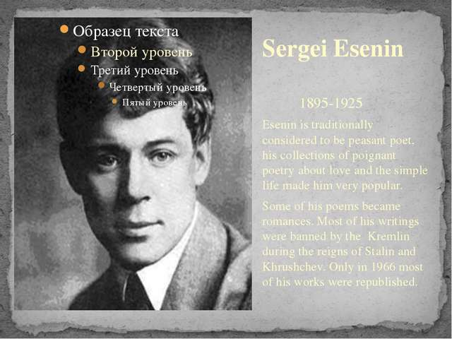 1895-1925 Esenin is traditionally considered to be peasant poet, his collect...