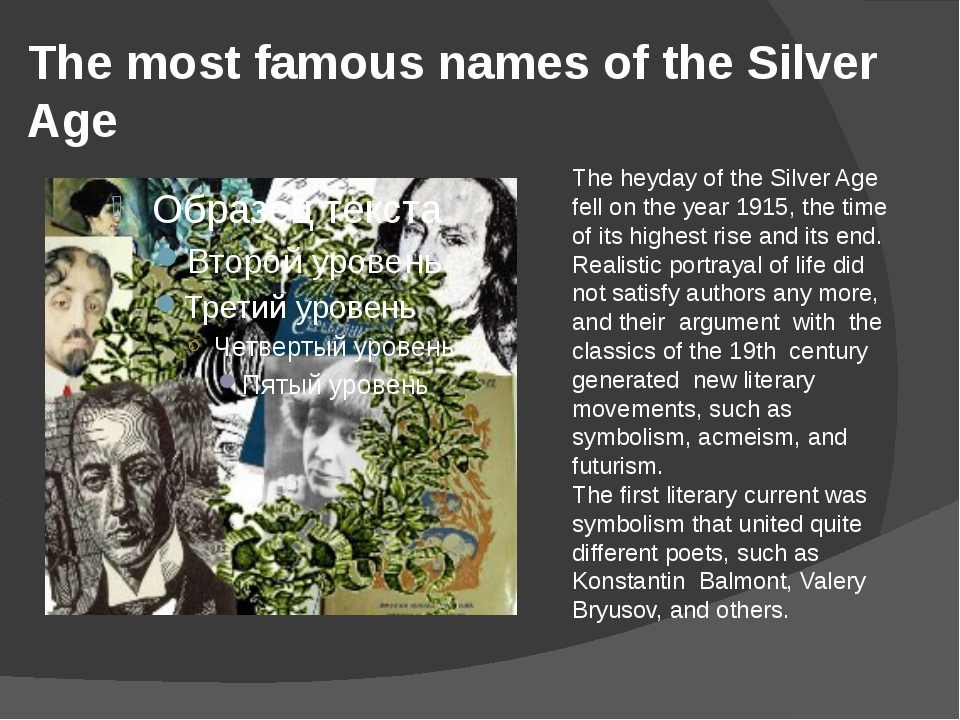 The most famous names of the Silver Age The heyday of the Silver Age fell on...