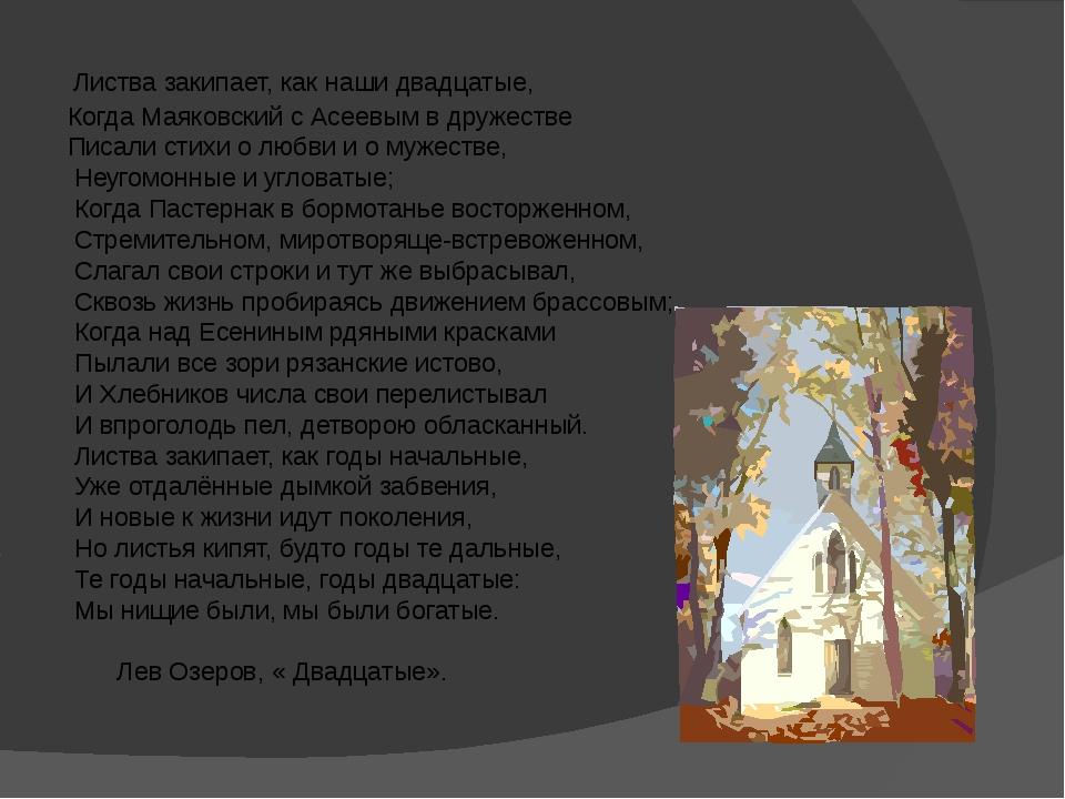 Листва закипает, как наши двадцатые, Когда Маяковский с Асеевым в дружестве...