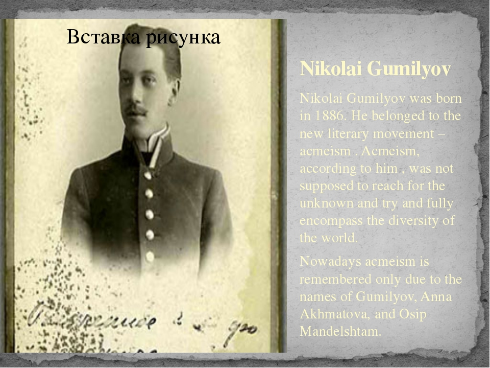 Nikolai Gumilyov Nikolai Gumilyov was born in 1886. He belonged to the new li...