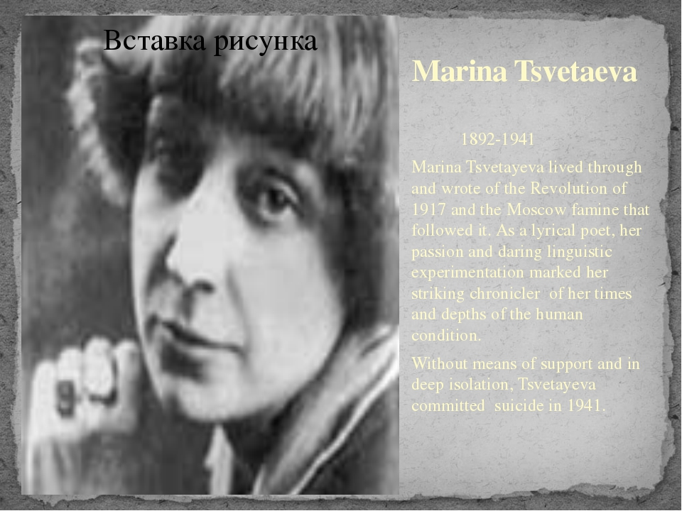 Marina Tsvetaeva 1892-1941 Marina Tsvetayeva lived through and wrote of the R...