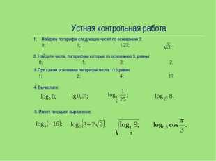 Устная контрольная работа Найдите логарифм следующих чисел по основанию 3: 9
