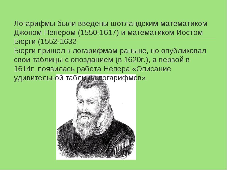 Логарифмы были введены шотландским математиком Джоном Непером (1550-1617) и...