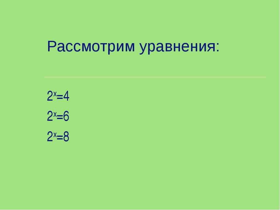 Рассмотрим уравнения: 2x=4 2x=6 2x=8