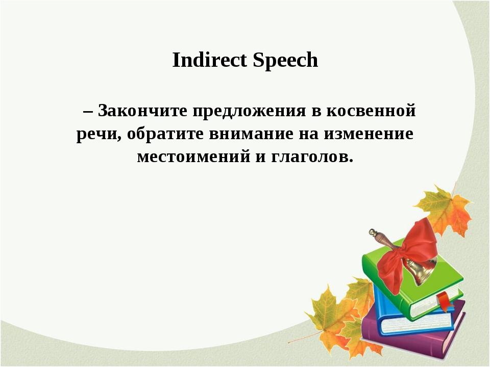 Indirect Speech – Закончите предложения в косвенной речи, обратите внимание...