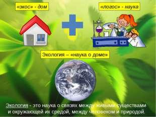 Экология - это наука о связях между живыми существами и окружающей их средой,