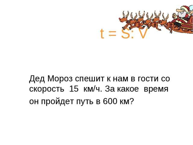 t = S: V Дед Мороз спешит к нам в гости со скорость 15 км/ч. За какое время...