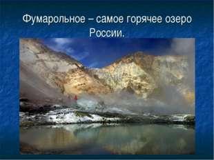 Фумарольное – самое горячее озеро России.
