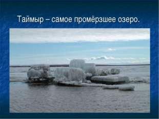 Таймыр – самое промёрзшее озеро.