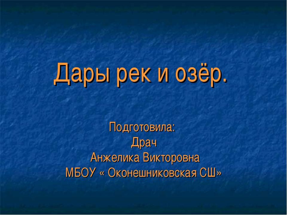 Дары рек и озёр. Подготовила: Драч Анжелика Викторовна МБОУ « Оконешниковская...