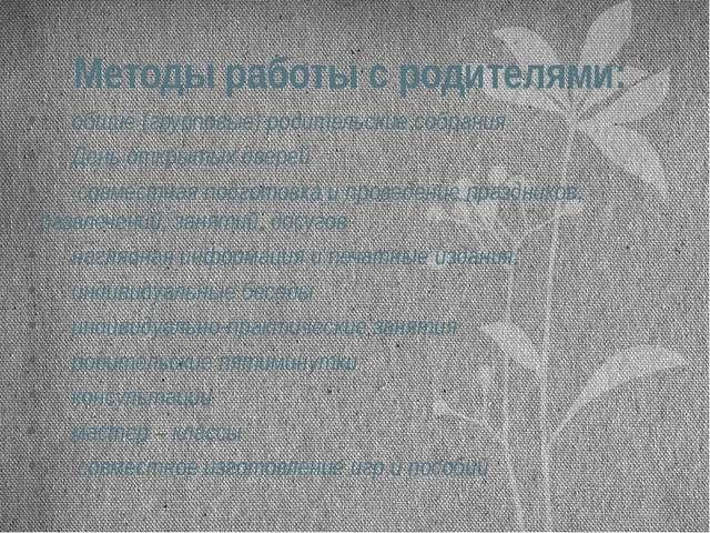 Методы работы с родителями: общие (групповые) родительские собрания День от...
