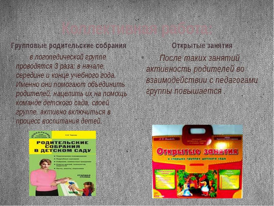 Коллективная работа: Групповые родительские собрания в логопедической группе...