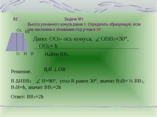 В2 Задача №1 Высота усеченного конуса равна h. Определить образующую, если он